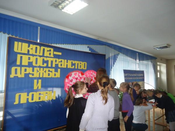 """""""Школа - пространство дружбы и любви"""""""
